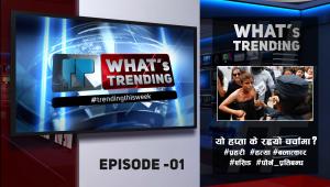 What's Trending   Ep 1   यो हप्ता के रह्यो चर्चामा? #प्रहरी  #हत्या #बलात्कार  #एसिड  #पोर्न #प्रतिबन्ध