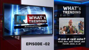 Trending News – What's Trending   Ep. 2   यो हप्ता के रह्यो चर्चामा?