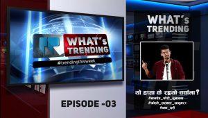 Trending News – What's Trending   Ep. 3   यो हप्ता के रह्यो चर्चामा?
