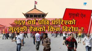 Nepal Law- Muluki Ain Explained, १६५ वर्ष पछि फेरिएको मुलुकी ऐनको किन बिरोध ?