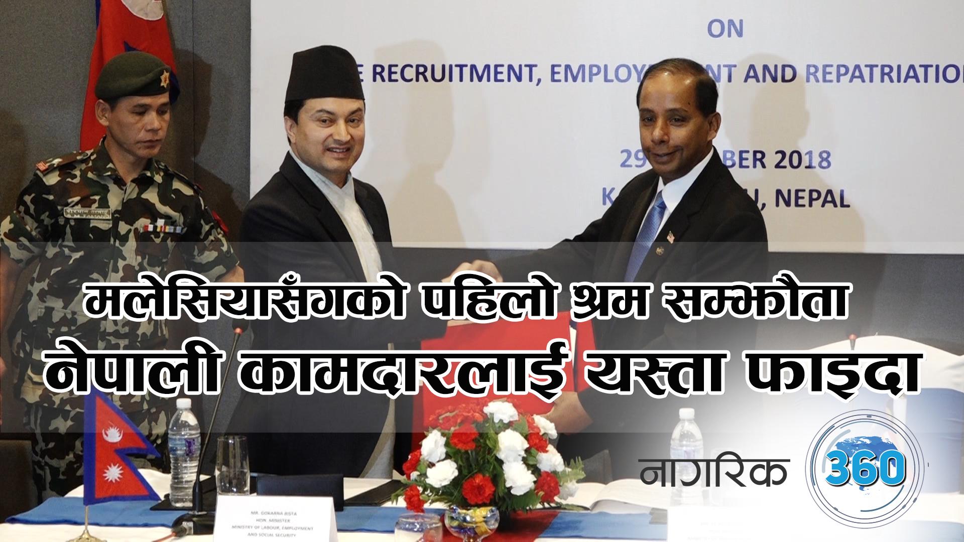 मलेसियासँगको पहिलो श्रम सम्झौता : नेपाली कामदारलाई यस्ता फाइदा