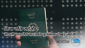 नेपाली पासपोर्ट भारतको तुलनामा दोब्बर महंगो