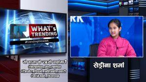 सेड्रीना शर्मा | स्थापितको पद चैट | मन्त्रीको चियापानले क्रिकेट मैदान बिग्रियो | चियापान बेतुकका खर्च