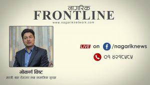 Nagarik Frontline – श्रम, रोजगार तथा सामाजिक सुरक्षा मन्त्री गोकर्ण बिस्ट