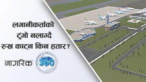 लगानीकर्ताको टुंगो नलाग्दै रुख काट्न किन हतार ? प्रस्तावित निजगढ अन्तर्राष्ट्रिय विमानस्थल
