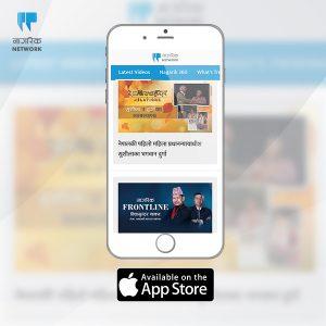 Nagarik Network IoS App