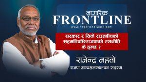 नागरिक FRONTLINE: राजेन्द्र महतो, राजपा अध्यक्षमण्डलका सदस्य