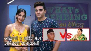 शेरबहादुर vs राष्ट्रपति विद्यादेवी भण्डारी